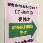 MRIとは?レントゲンとの違いや準備すること、注意点なども。