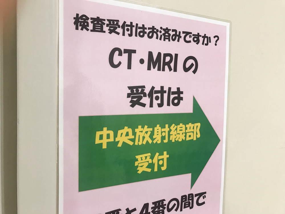 MRI検査を受ける